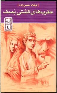 طرح جلد قدیمی کتاب عقربهای کشتی بمبک